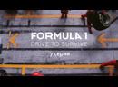 Формула 1: Гонять, чтобы выживать 7 серия / Formula 1: Drive to Survive (2019)