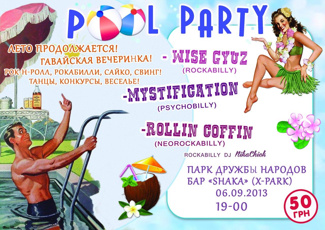 06.09 музыкально-танцевальная PoolParty!
