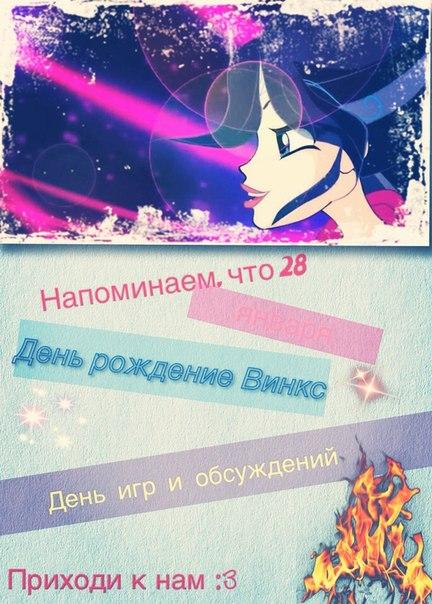 смотреть бесплатно винкс 6 сезон все серии на русском: