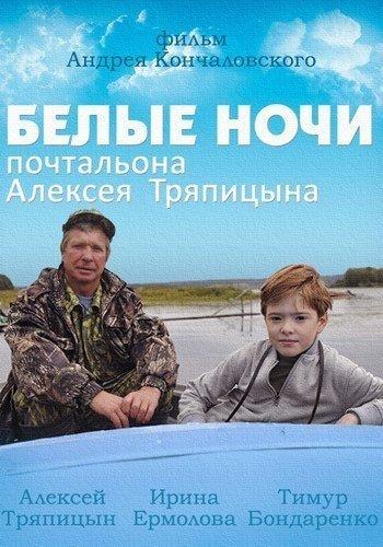 Белые ночи почтальона Алексея Тряпицына (2014)