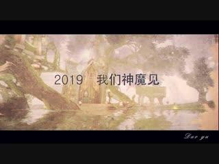 Приключения в мире Forsaken World который мы прошли и который нам ещё предстоят в 2019