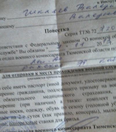Валера Шкляев, Тюмень, id15600059