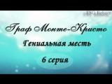 Fsg Reborn Граф Монте-Кристо Гениальная месть - 6 серия