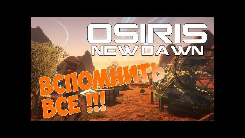 Osiris: New Dawn - Вспомнить Все