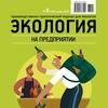 Журнал Экология на предприятии