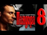 Пандора - Русский сериал 8 серия