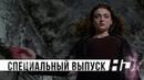 Люди Икс: Темный Феникс   Феникс восстанет