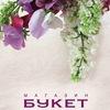 Webbuket. Доставка цветов Киев. Свадебные букеты