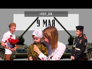 9 мая   #EASY_ASK