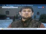 Крым Украина  В поддержку русского населения высказался глава Чечни Рамзан Кадыров 26 02 2014