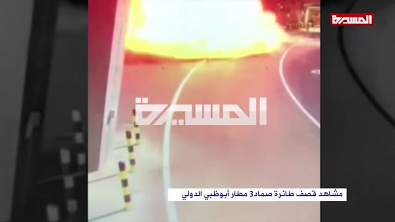 БПЛА хуситов с пламенным приветом в Абу-Даби_23_05_2019