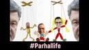 Порохоботы сошли с ума 18 Parhallife