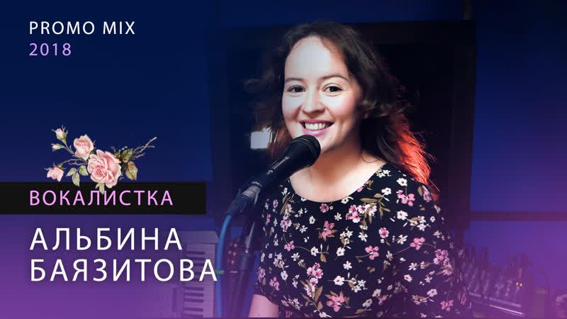 Промо ролик ВОКАЛИСТКА Альбина Баязитова I LOOKYLOOK production