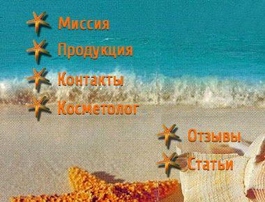 Magiray - Интернет-магазин - Елена Троянская