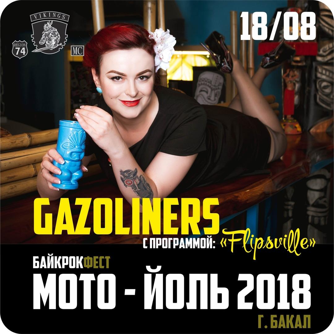 18.08 Gazoliners на фестивале Мото-Йоль!