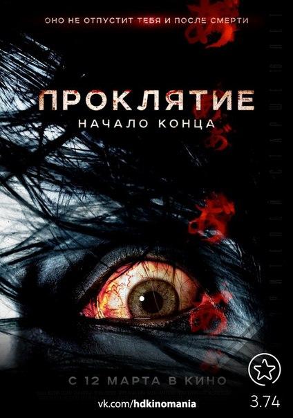 Проклятие: Начало конца (2014)