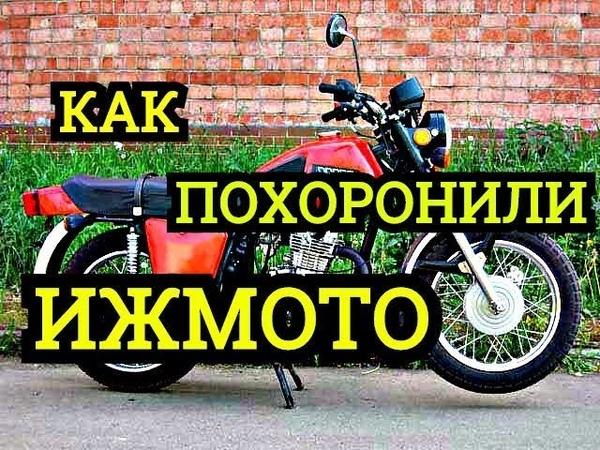 Почему перестали выпускать мотоциклы ИЖ?Как развалился ИЖмаш