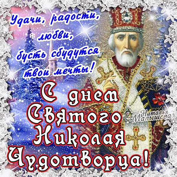 Пожелания с днём святого николая в прозе