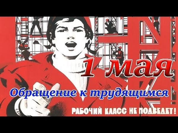 Первое мая - день народного гнева! Выходим на протесты! Какими ДОЛЖНЫ БЫТЬ зарплаты россиян.
