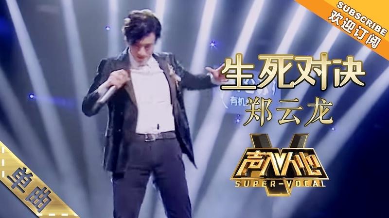"""郑云龙《生死对决》: 双重人格""""完美转换,厉害了我的龙! 单曲纯享《声入人心》 Super Vocal 歌手官方音乐频道"""