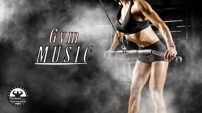 Мотивация динамика зашкаливает 🔥 Музыка для спорта 2019 🔥 Best NCS Workout Mix p129