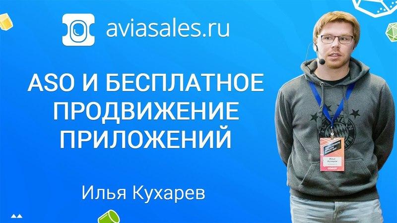 Бесплатное продвижение мобильных приложений: ASO (Илья Кухарев, Aviasales)
