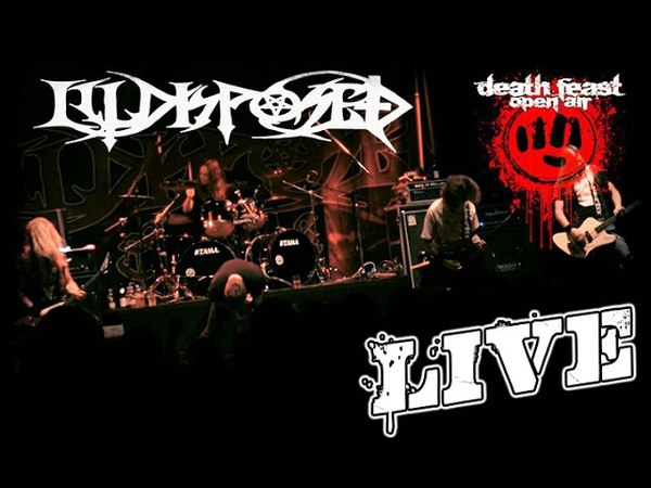 Illdisposed LIVE @DeathFeast Open Air 2016 Full Set - Dani Zed - Brodequin Benighted