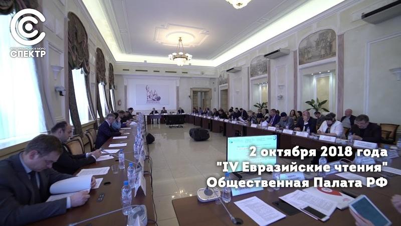 IV Евразийские чтения | Общественная Палата РФ | 2 октября 2018