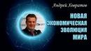 Новая Экономическая Эволюция Мира 2 серия НЭЭМи Андрей Ховратов