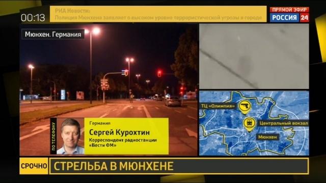 Новости на Россия 24 • Немецкие телеканалы показали видео начала стрельбы в Мюнхене