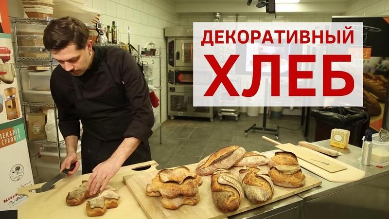 Декоративный хлеб. Технология. Как стать пекарем. Школа для пекарей.