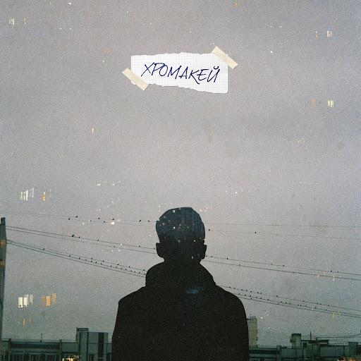 Nebo7 альбом Хромакей (feat. Poslednijkosmonavt, Blik)
