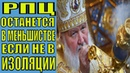 РПЦ останется в меньшинстве, если не в изоляции». Чапнин — о конфликте РПЦ с Константинополем