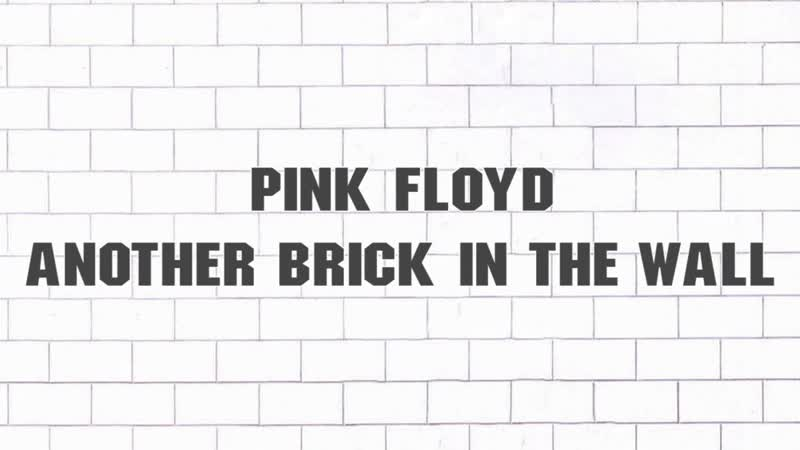 Pink Floyd - Another Brick In The Wall. part 1,2
