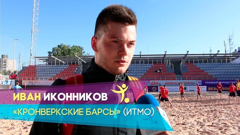 Иван Иконников - Кронверкские Барсы (ИТМО)
