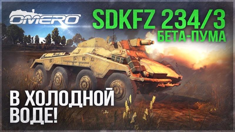 SdKfz 234 3 ВЫЛЕЗ из ХОЛОДНОЙ ВОДЫ в WAR THUNDER Ещё одна ПАЛКА НАГИБАЛКА