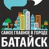 Батайск: работа, скидки, акции