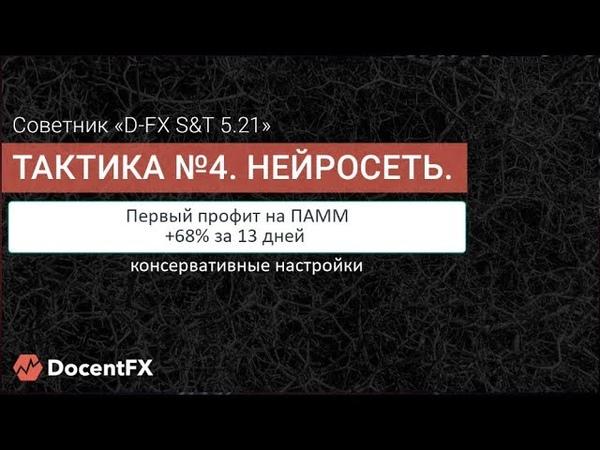 «D-FX ST 5.21» Тактика №4 «Нейросеть». Первый профит 65 на консервативных настройках