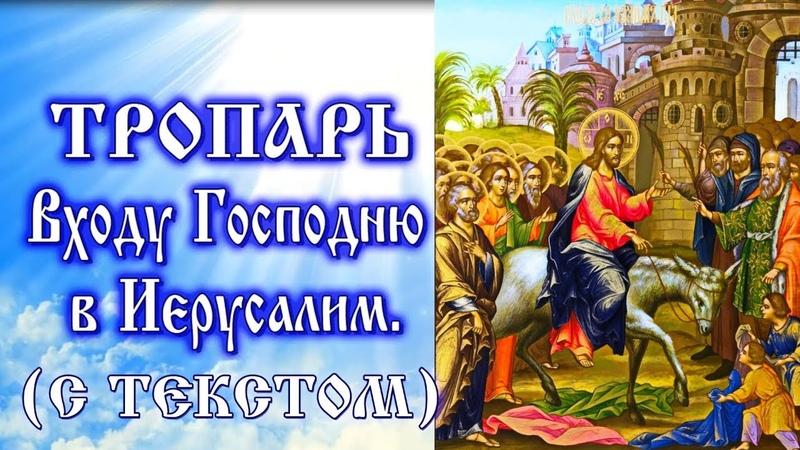 Тропарь Входу Господню в Иерусалим (аудио молитва с текстом и иконами)