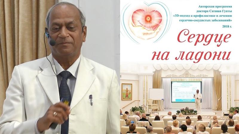 Авторская программы Сердце на ладони доктора Сатиша Гупты (промо видео)