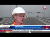На финишной прямой! На автодорожную часть Крымского моста уже наносят разметку