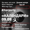 КАЛЕНДАРИ Afterparty | 09.09 | Rock Jazz