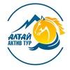 Алтай-Актив-Тур. Туры на Алтай  |Горный Алтай