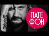 Стас Михайлов - Джокер (Весь альбом) 2013 / FULL HD