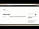 Как быстро создать свой Сайт на Вордпресс WordPress - 2017! НОВОЕ ПОШАГОВОЕ РУКОВОДСТВО!