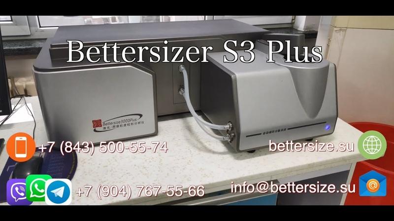 Bettersizer S3 Plus - Анализатор размеров и формы частиц. Обзор