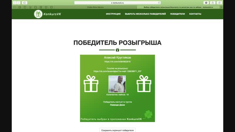 Алексей Кругляков победитель розыгрыша 2 билетов на Осенний Концерт