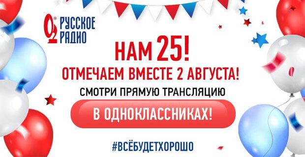 День рождения «Русского Радио» в прямом эфире — отмечаем 25 лет вместе - Новости радио OnAir.ru