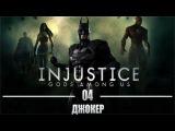 Прохождение Injustice:Gods Among Us - Глава 4 - Джокер (HD1080p).