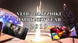 💥VLOG : MAZZHIKI NEW YEAR 2019 🎄 🍾 🥂 💃